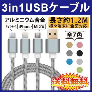 ● 便利な3in1タイプのケーブルを特別価格でご提供!! ● iPhone / Micro USB ...