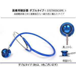 ダブルタイプ医療用カラー聴診器(クレジット決済限定商品にて送料無料)<全8色>|create