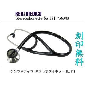 日本製(ケンツメディコ社)高級聴診器 ステレオフォネットNo.171|create