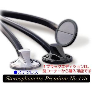 ステレオフォネット プレミアム No.175(ステンレスタイプ) :ケンツメディコ社製ステレオ聴診器<全3色>|create|03