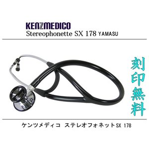 <全6色>日本製(ケンツメディコ社)高級聴診器 ステレオフォネットSX178|create