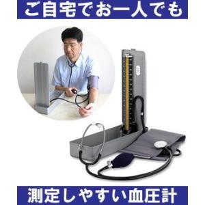 水銀血圧計 聴診器カフ固定タイプ No.611 create