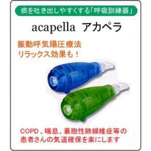 分泌物排除療方器具 アカペラ(排痰)|create