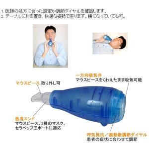 分泌物排除療方器具 アカペラ(排痰) create 04