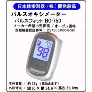 パルスオキシメーター パルスフィットBO-750|create