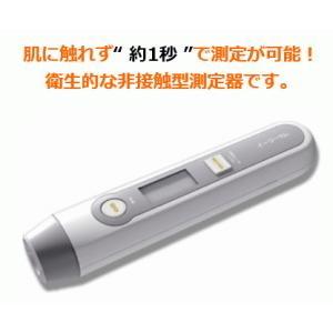 非接触体温計 イージーテム HPC-01|create
