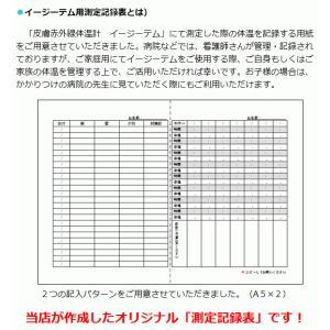 非接触体温計 イージーテム HPC-01|create|06