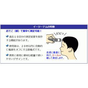 非接触体温計 イージーテム HPC-01|create|02