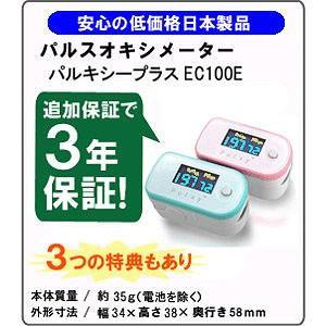【安心3年保証】パルスオキシメーター パルキシープラスEC100E(モノクロディスプレイ)|create