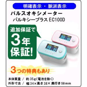【安心3年保証】パルスオキシメーター パルキシープラスEC100D(カラーディスプレイ)|create