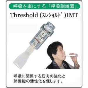 呼吸訓練器 スレショルド IMT (クレジット決済限定商品)|create
