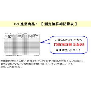 パルスオキシメーター パルモニ KM-350(日本製 JIS適合) create 07