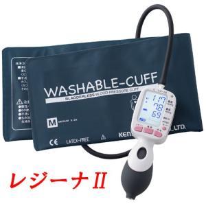 ワンハンド電子血圧計 KM-370II(レジーナII):ウォッシャブルカフMサイズ|create