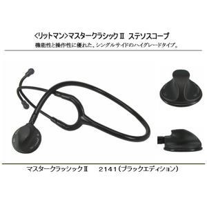 リットマン聴診器:マスタークラッシック2(2141:ブラックエディション)|create