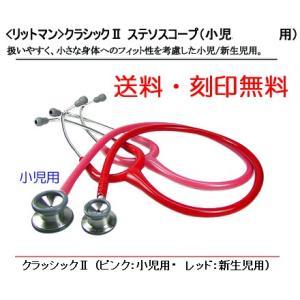 【送料・刻印無料】リットマン聴診器 クラシックII|create