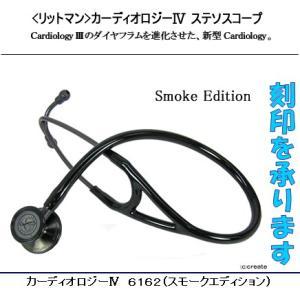 リットマン聴診器 カーディオロジーIV (6162:スモークエディション)|create