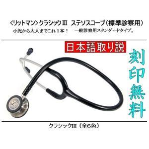 [安心の正規品:刻印無料]リットマン聴診器 クラシックIII<全6色>|create