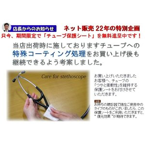【安心の正規品】 リットマン聴診器:クラシックIII(ブラックエディション:5803)|create|10