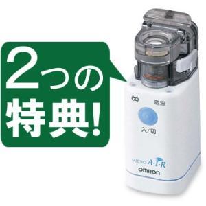 オムロン社製 メッシュ式ネブライザー NE-U22(吸入器)【メーカー1年保証】|create