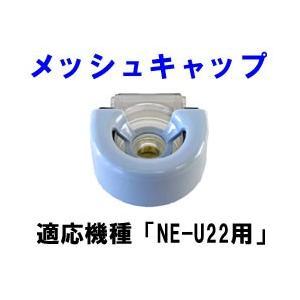 メッシュキャップ(NE-U22-4) オムロン メッシュ式ネブライザー NE-U22用 ※クレジット決済対象商品