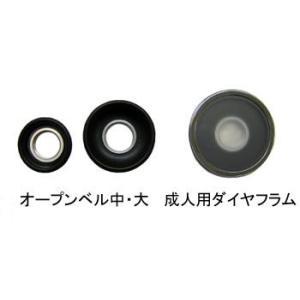 チェストピースキット:大人用(マルチスコープNo.141、フィリップス社製ラパポート聴診器用パーツ)|create