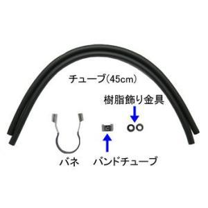メンテナンスキット:45cm(マルチスコープNo.141、フィリップス社製ラパポート聴診器用パーツ)|create