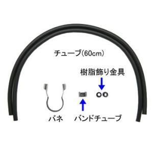 メンテナンスキット:60cm(マルチスコープNo.141、フィリップス社製ラパポート聴診器用パーツ)|create