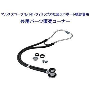 イヤピース:小(マルチスコープNo.141、フィリップス社製ラパポート聴診器用パーツ)※クレジット決済対象商品|create|02