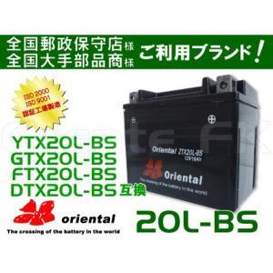 20L-BS  orientalバッテリー
