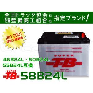 58B24L SuperTBバッテリー