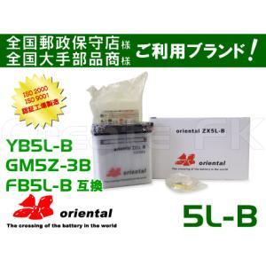5L-B orientalバッテリー