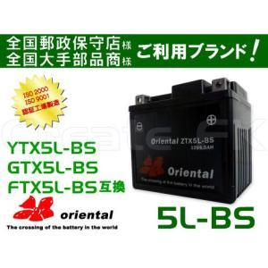 5L-BS orientalバッテリー
