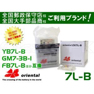 7L-B orientalバッテリー