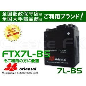 FTX7L-BS互換 7L-BS orientalバッテリー