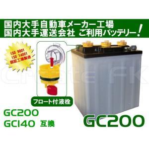 GC-200 バッテリー