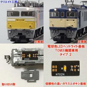 NT02 電球色LEDヘッドライト基板 TOMIX機関車用 タイプ2