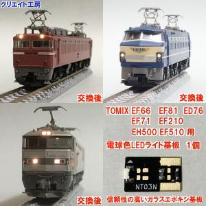 NT03 電球色LEDヘッドライト基板 TOMIX機関車用 タイプ3