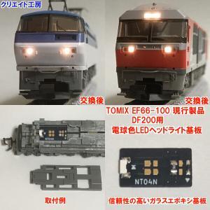 NT04 電球色LEDヘッドライト基板 TOMIX機関車用 タイプ4 DF200 EF66 100用