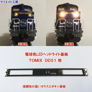 NT20 電球色LEDライト基板 TOMIX機関車用 タイプ6