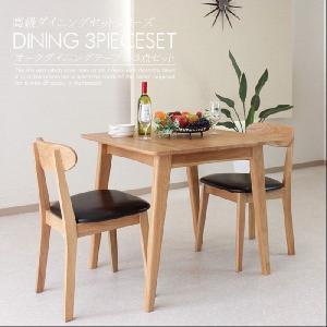 ダイニングテーブルセット 幅80cm 北欧 無垢 シンプル|creation-style