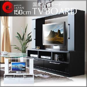テレビ台 幅150cm テレビボード creation-style