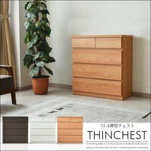 チェスト 幅75 4段 国産品 完成品 木製 薄型チェスト ローチェスト|creation-style