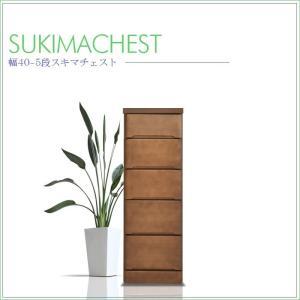 チェスト ハイチェスト 幅40 5段 隙間収納 タワーチェスト 木製 完成品 国産品|creation-style