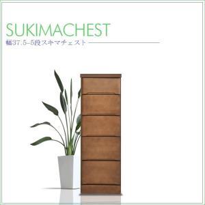 チェスト ハイチェスト 幅37.5 5段 隙間収納 タワーチェスト 木製|creation-style