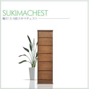 チェスト ハイチェスト 幅37.5 6段 隙間収納 タワーチェスト 木製|creation-style