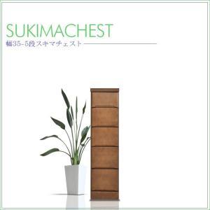 チェスト ハイチェスト 幅35 5段 隙間収納 タワーチェスト 木製 完成品|creation-style
