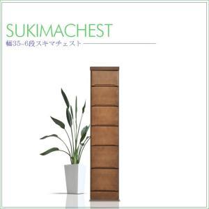 チェスト ハイチェスト 幅35 6段 隙間収納 タワーチェスト 木製 完成品|creation-style