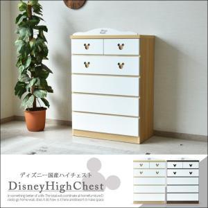 チェスト 幅75 5段 ハイチェスト 国産品 木製 完成品 ディズニー|creation-style