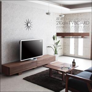 テレビ台 幅210 ウォールナット テレビボード 完成|creation-style