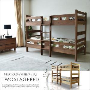 二段ベッド コンパクト 子供 から 大人まで ウォールナット タモ 木製 ロータイプ|creation-style